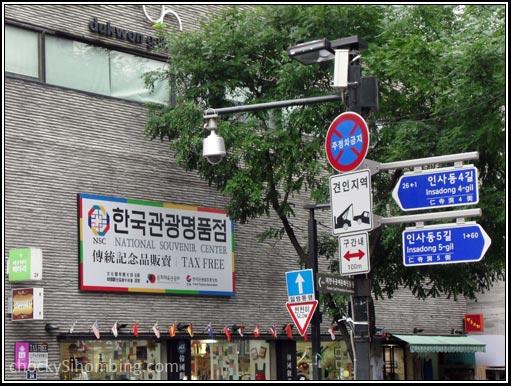 National Souvenir Center - Insadong